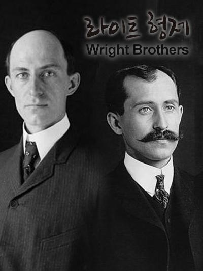 Wright Brothers(라이트 형제)